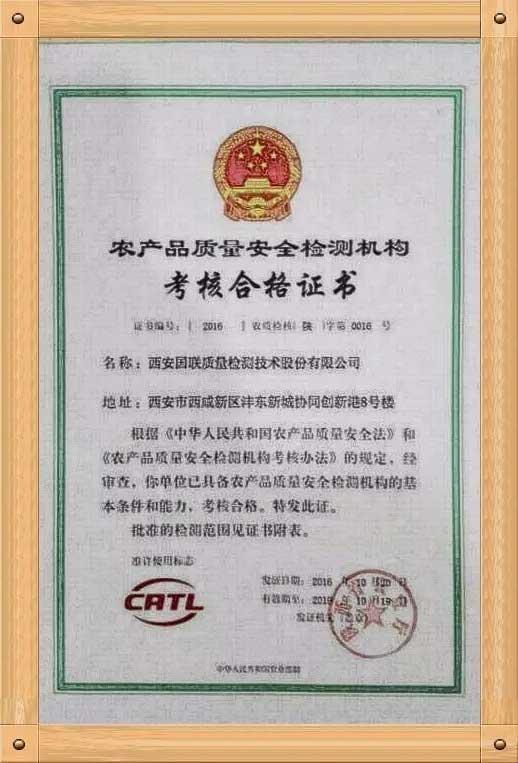 贺 国联质检取得 农产品质量安全检测证书