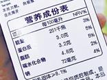 食品营养标签