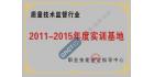 广州广电质量学院