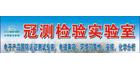 深圳冠测技术服务有限公司