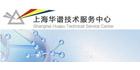 上海华谱技术服务中心