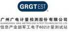 广州广电计量明升m88.com股份有限公司杭州分公司