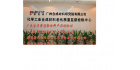 化学工业合成材料老化质量监督检验中心