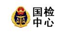 苏州市产品质量监督检验所(苏州质检所)、国家信息网络产品质量监督检验中心