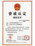 服装省站授权证书