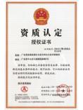 红木家具和办公家具省站授权证书...