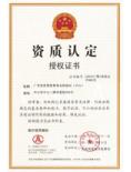 食品站授权证书