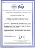 国家实验室认可委员会CNAS 认可资质证书(...