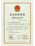 CMAF食品资质认定证书