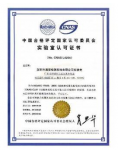 公司现已获得的资质包括中国合格评定国家认...