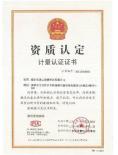 广东省质量技术监督局实验室计量认证(CMA...