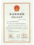 食品检验机构资质认定(CMAF)