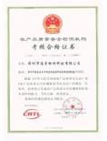 广东省农业厅农产品质量安全检测机构考核(C...