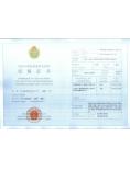 检验鉴定机构证书