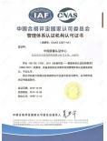 管理体系认证机构认可证书