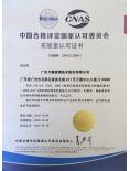 CNAS实验室认证中文证书