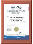 中国合格评定国家认可委员会实验室认可证书...
