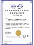 国家实验室认可证书(CNAS Accreditation C...