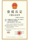 国家级计量认可证书(CMA Accreditation Ce...