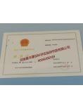 市政道路资质证书