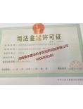 司法鉴定资质证书