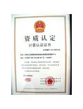 中国计量认证证书