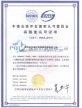 CNAS认证证书