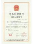 CMAF证书