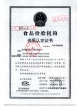 食品检验机构资质认定证书