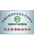 中国抗菌协会指定推荐机构