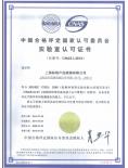 实验室认可证书