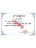 中国职业安全健康协会会员