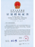 法定计量检定机构计量授权证书...