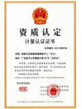 国家灯具中心(中山)计量认证证书...