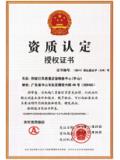 国家灯具中心(中山)授权证书...