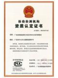红木家具和办公家具省站资质认定证书...