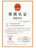 淋浴房省站授权证书
