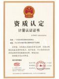 淋浴房省站计量认证证书
