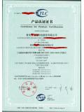 泰尔认证证书2
