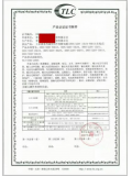 泰尔认证证书3