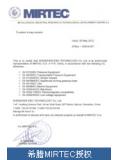 希腊机构授权