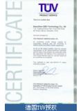 德国机构授权