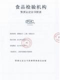 食品检验机构资质证书