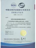 世通校准机构CNAS认证证书
