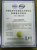 资质证书CNAS