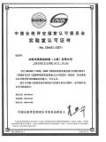 CNAS 证书