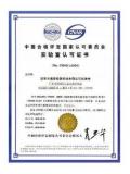公司现已获得的资质包括中国合格评定国...