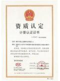 广东省质量技术监督局实验室计量认证(...
