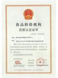 食品检验机构资质认定(CMAF)...