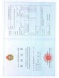 国家质检总局进出口商品检验鉴定机构考...